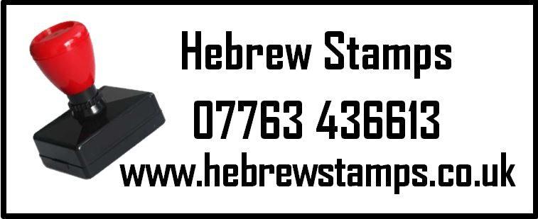 Hebrew Stamps